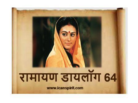Ramayan Dialogue 64