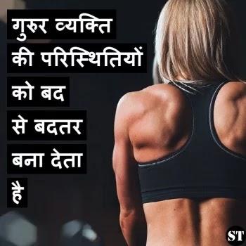 """4 line motivational status in hindi, """" गुरुर व्यक्ति की परिस्थितियों को बद से बदतर बना देता है """""""