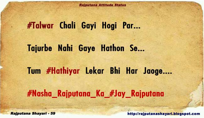 New Rajputana Shayari Wallpaper Photos Collection HD