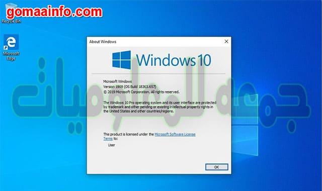 تحميل ويندوز 10 برو 19H2 بـ 3 لغات x64  فبراير 2020