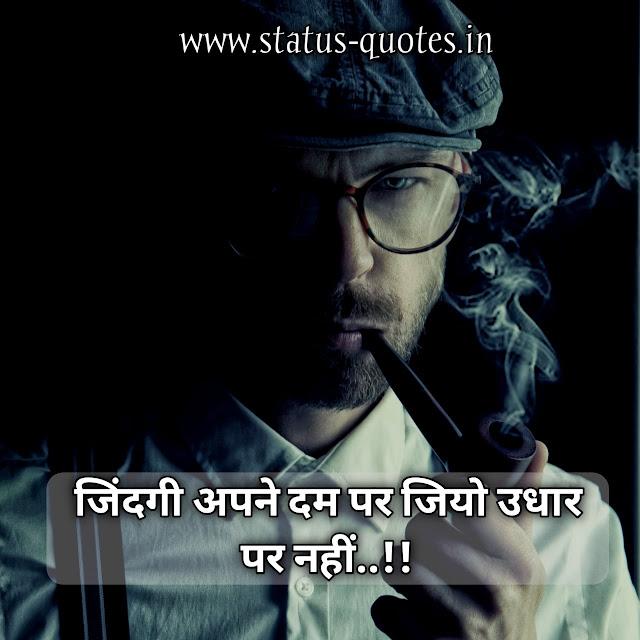 Motivational Status In Hindi For Whatsapp 2021  जिंदगी अपने दम पर जियो उधार पर नहीं..!!