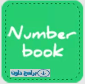 تطبيق Number Book