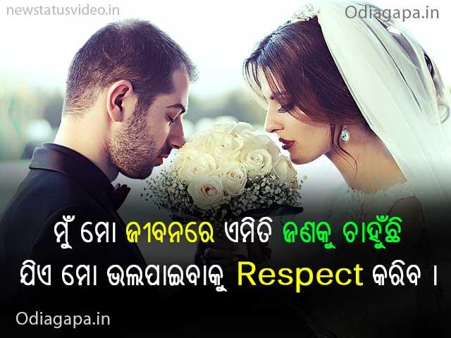 Odia Love Status Photo
