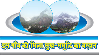 इस गाँव को मिला सुख-समृद्धि का वरदान in hindi, This village got a boon of happiness and prosperity in hindi,