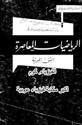 شرح المدخل الي البني الجبرية pdf