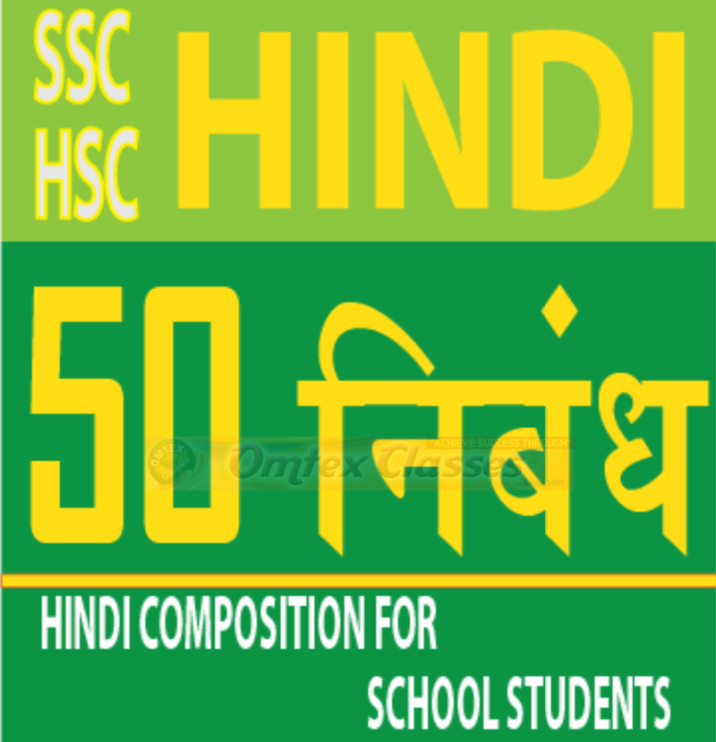 50 HINDI COMPOSITION FOR SCHOOL AND COLLEGE STUDENTS BOARD EXAM 2020.