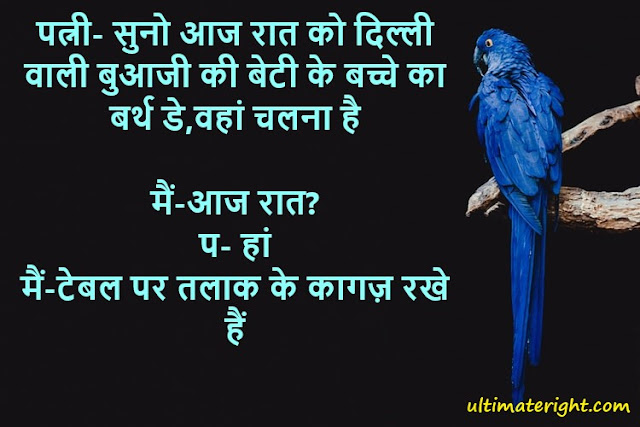 Funny Hindi Jokes messege facebook whatsapp