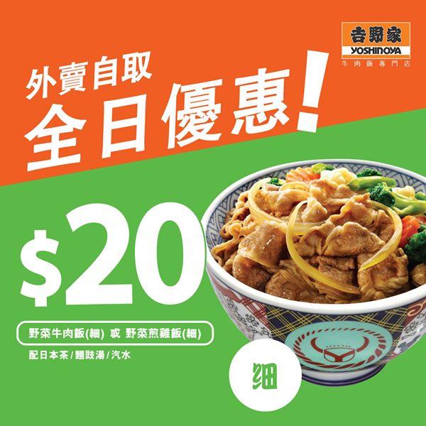 吉野家: 外賣自取 野菜牛肉飯 / 野菜煎雞飯 $20