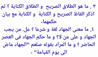 আলিম আল ফাতাহ সাজেশন ২০২০ |আলিম আল ফিকহ ১ম পত্র সাজেশন ২০২০