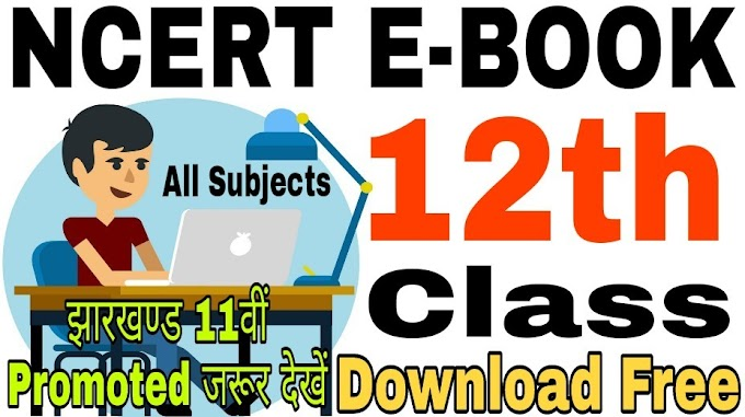 NCERT CLASS 12TH E-BOOK DOWNLOAD FREE ALL SUBJECTS SCI, COMMERCE & ARTS