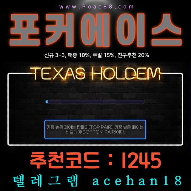 아이폰홀덤 모바일홀덤 온라인홀덤 포커에이스 추천코드1245 텔레그램acehan18