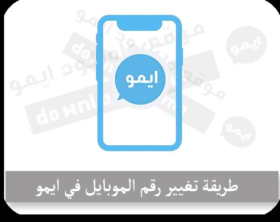 طريقة تغيير رقم الموبايل في ايمو
