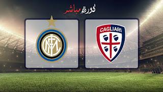 مشاهدة مباراة انتر ميلان وكالياري بث مباشر 01-03-2019 الدوري الايطالي