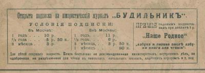 реклама 1917 года