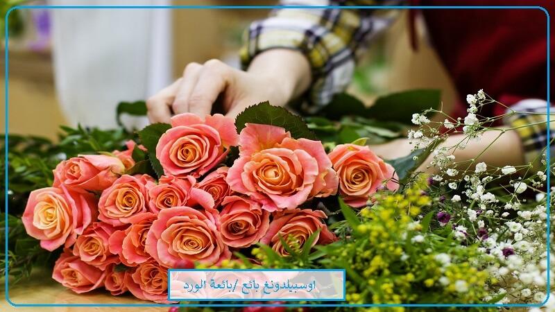 جميع المعلومات عن اوسبيلدونغ بائع/بائعة الورد  Florist/in في المانيا باللغة العربية