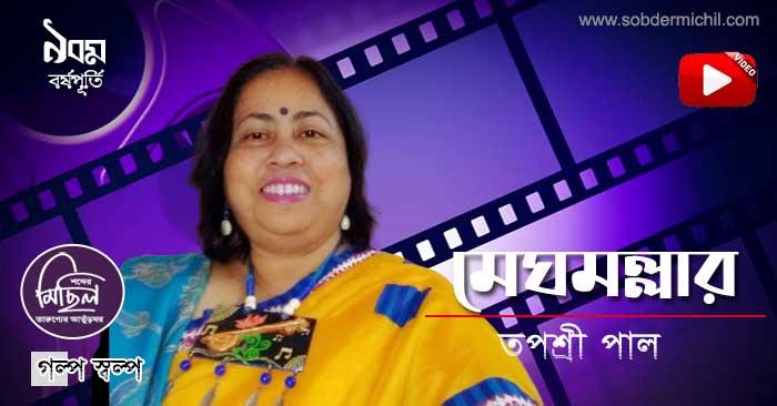 গল্প স্বল্প - মেঘমল্লার - তপস্রী পাল
