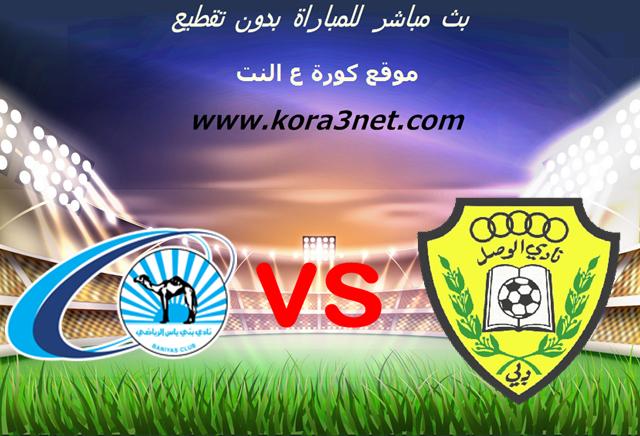 موعد مباراة الوصل وبنى ياس بث مباشر بتاريخ 16-10-2020 دوري الخليج العربي الاماراتي