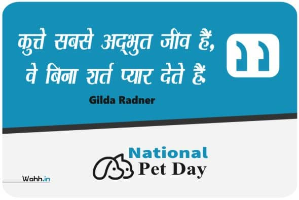 National Pet Day Wishes In Hindi