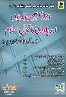 Download: 25 Christian Qaidiyon Aur Padri ka Qabool-e-Islam pdf in Urdu