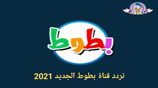 The frequency of the new Batout channel on Nilesat 2021 with a variety of children's songs and cartoon films