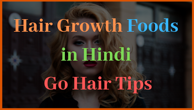 5 Hair Growth Foods in Hindi -Go Hair Tips