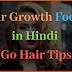 5 Hair Growth Foods in Hindi -Go Hair Tips