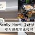 FamilyMart 货物短缺,将暂时缩短营业时间