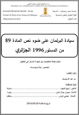 مذكرة ماستر: سيادة البرلمان على ضوء نص المادة 89 من الدستور 1996 الجزائري PDF