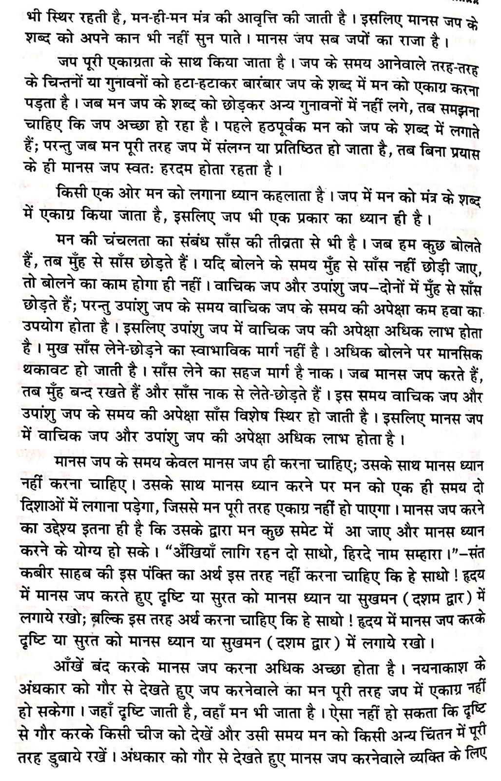 "P97, (क) The glorification and use of the guru-mantra, ""अति पावन गुरु मंत्र,...''  महर्षि मेंहीं पदावली भजन अर्थ सहित। पदावली भजन 97 का टिप्पणी।"