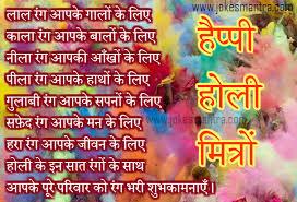 Happy Holi image in hindi
