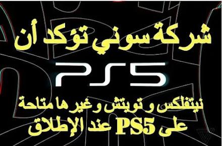 شركة سوني تؤكد أن نيتفلكس و تويتش وغيرها متاحة على PS5 عند الإطلاق