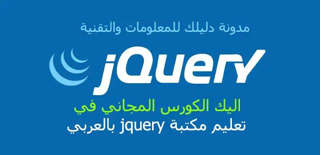 تحميل كورس مكتبة jquery بالعربي من الصفر حتى الاحتراف