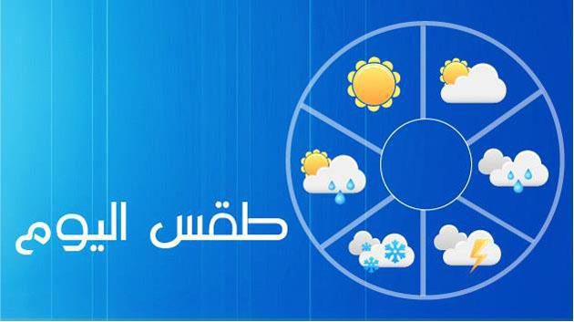 اخبار الطقس في السعوديه اليوم الثلثاء 8/2/2016, حاله الطقس اليوم في مدن السعوديه, اضطرابات الطقس في السعوديه.
