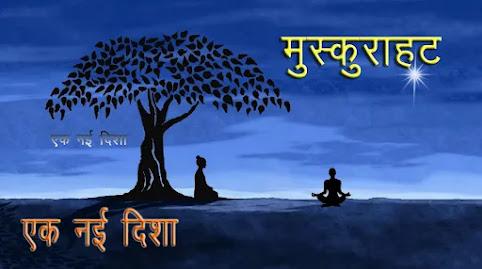MUSKURAHAT IN HINDI - EK NAI DISHA