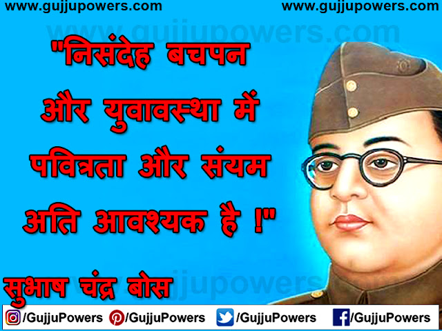 subash ch bose quotes