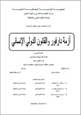 مذكرة ماجستير : أزمة دارفور والقانون الدولي الإنساني PDF