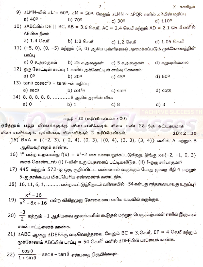 Tamil Medium 10th MATHS Quarterly Exam 2019 Original Question Paper September 2019 WITH SOLUTION 19TH SEPTEMBER 2019