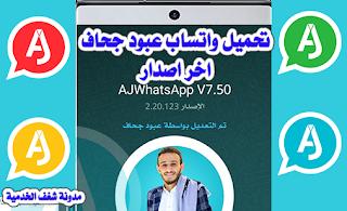 تحميل واتس اب عبود AJWhatsApp اخر اصدار ضد الحظر 2020