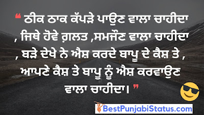 Attitude Status Punjabi For Girls