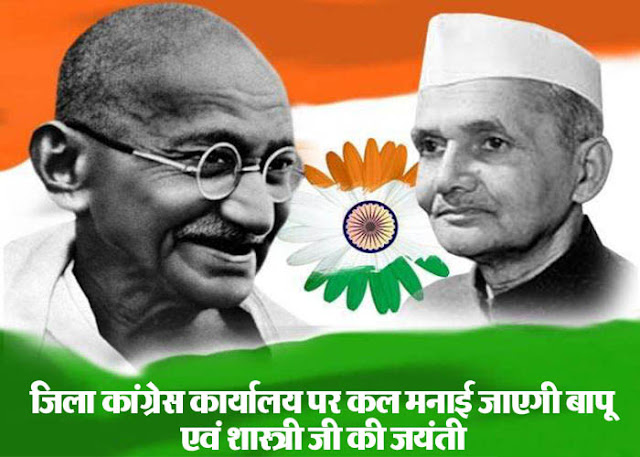 जिला कांग्रेस कार्यालय पर कल मनाई जाएगी बापू एवं शास्त्रीजी की जयंती -District-Congress-comitee-will-be-celebrated-tomorrow-on-the-birth-anniversary-of-Bapu-and-Shastriji