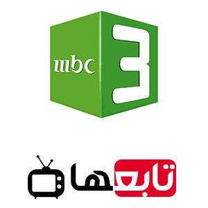 قناة ام بي سي 3 بث مباشر MBC 3