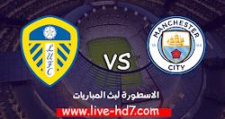 مباراة ليدز يونايتد ومانشستر سيتي بث مباشر اليوم بتاريخ 03-10-2020 الدوري الانجليزي
