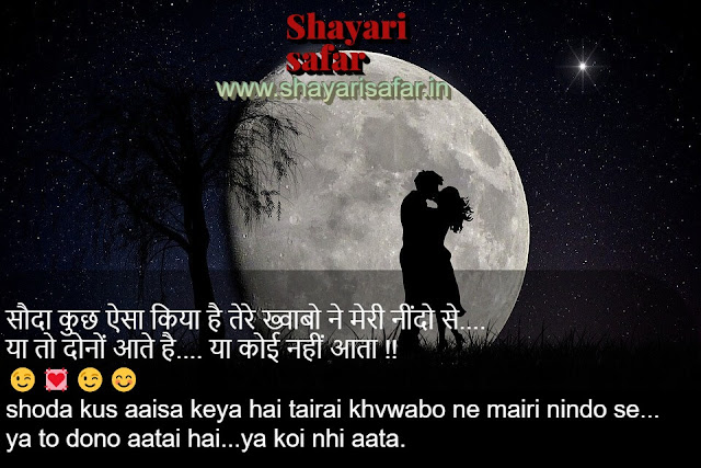 Latest 2-line shayari in hindi love