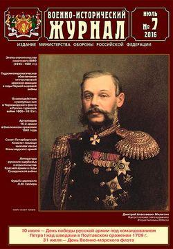 Читать онлайн журнал<br>Военно-исторический журнал (№7 июль 2016) <br>или скачать журнал бесплатно