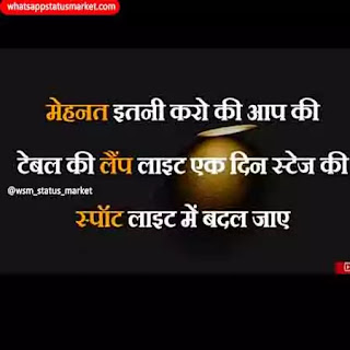IAS Motivational images in hindi