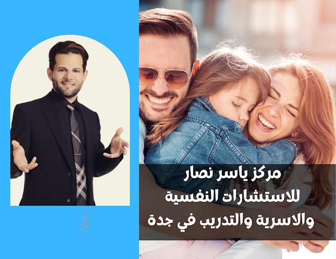مستشار أسري معتمد وثقة مركز ياسر نصار للاستشارات النفسية والأسرية والتدريب بجدة