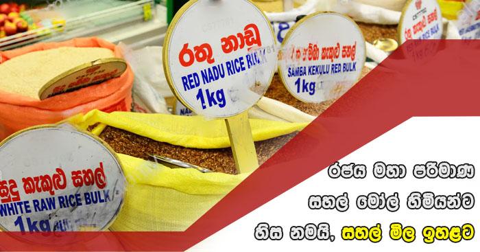 https://www.gossiplanka.com/2020/05/increase-rice-price.html
