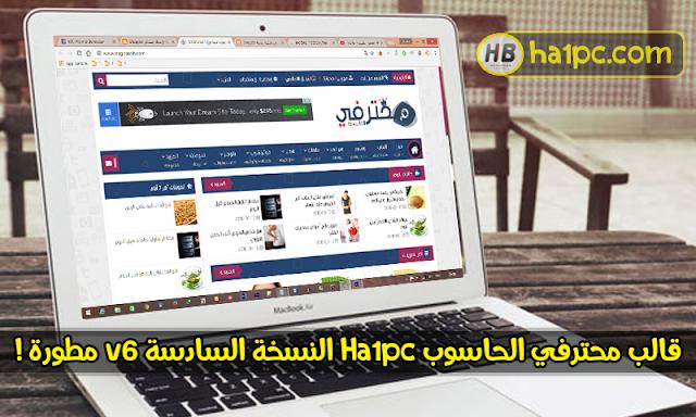 حصري | قالب محترفي الحاسوب Ha1pc النسخة السادسة v6 مطورة !