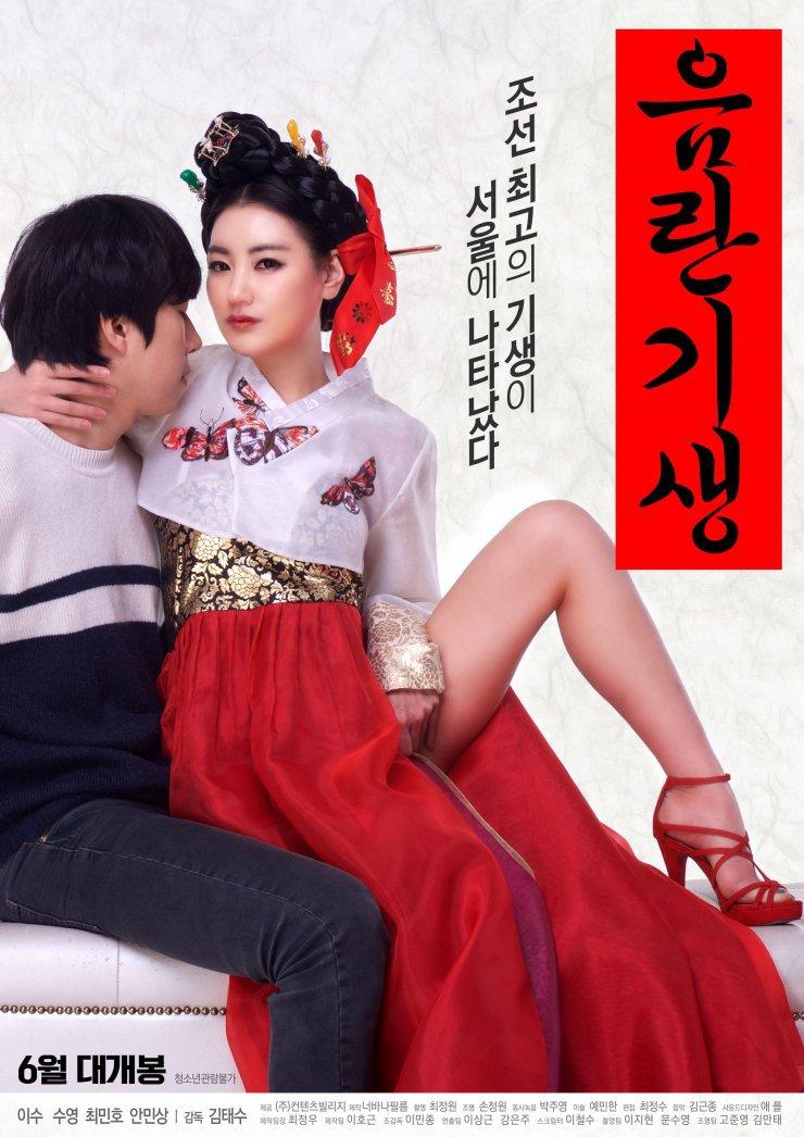 Lustful Gisaeng (2017) 음란 기생 [เกาหลี 18+] [Soundtrack ไม่มีบรรยายไทย]