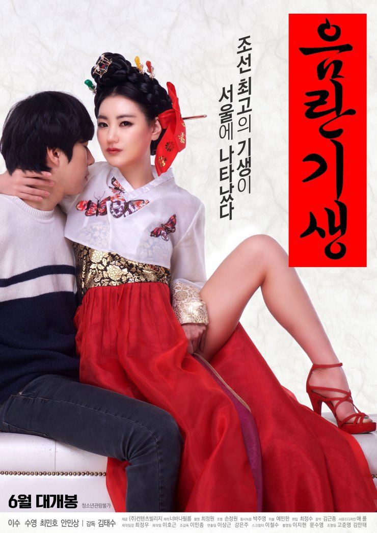 Lustful Gisaeng (2017) 음란 기생 [korea 18+]